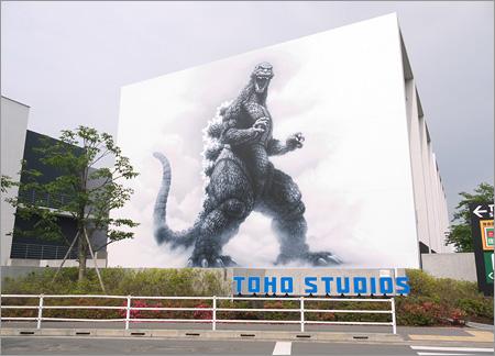 東宝スタジオの壁に描かれたゴジラ
